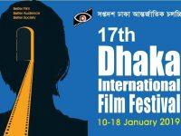ঢাকা আন্তর্জাতিক চলচ্চিত্র উৎসবের পর্দা নামছে শুক্রবার