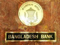 বাংলাদেশ ব্যাংকের অর্থ আত্মসাত: এসএম গিয়াস উদ্দিনকে ১০ বছরের কারাদণ্ড
