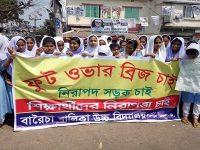 নরসিংদীতে স্কুলছাত্র নিহতের প্রতিবাদে শিক্ষার্থীদের মহাসড়ক অবরোধ