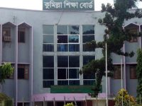 কুমিল্লা শিক্ষাবোর্ডে এইচএসসির উত্তরপত্র পুনঃনিরীক্ষণ