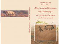 বেলারুশে 'আমার সোনার বাংলা' বইয়ের ২য় সংস্করণ উন্মোচিত