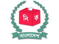 কর চট্টগ্রাম সিটি নির্বাচন ২৯ মার্চ