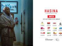 শেখ হাসিনার জন্মদিনে সোমবার ১২ টিভি চ্যানেলে 'হাসিনা: অ্যা ডটারস টেল'