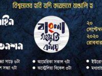 'বাংলা সংস্কৃতি বলয়'র আত্মপ্রকাশ ২০ সেপ্টেম্বর
